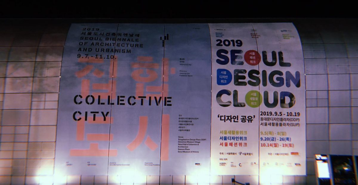 Seoul Biennale of Architecture and Urbanism