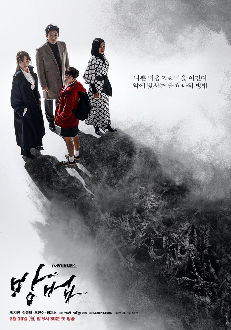 The Cursed K-Drama Poster