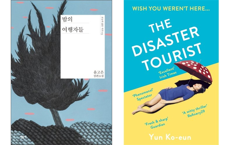 The Disaster Tourist Buchcover