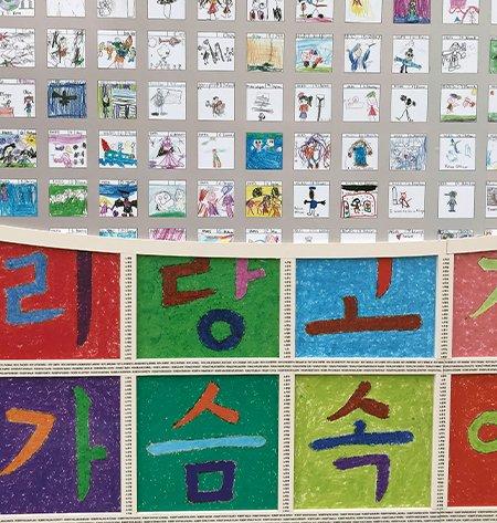 Kunstinstallation in Seoul